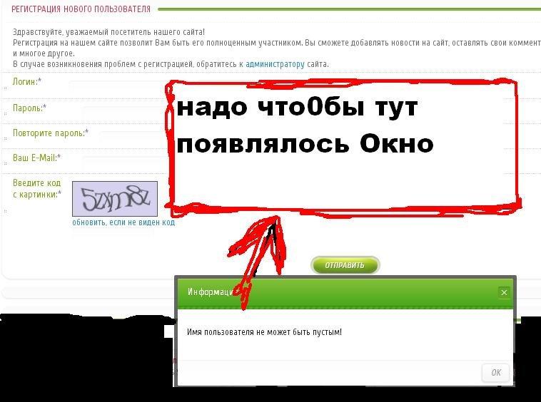 Как сделать регистрацию на программу