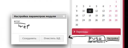 Проблема с SearchQueries 2.0