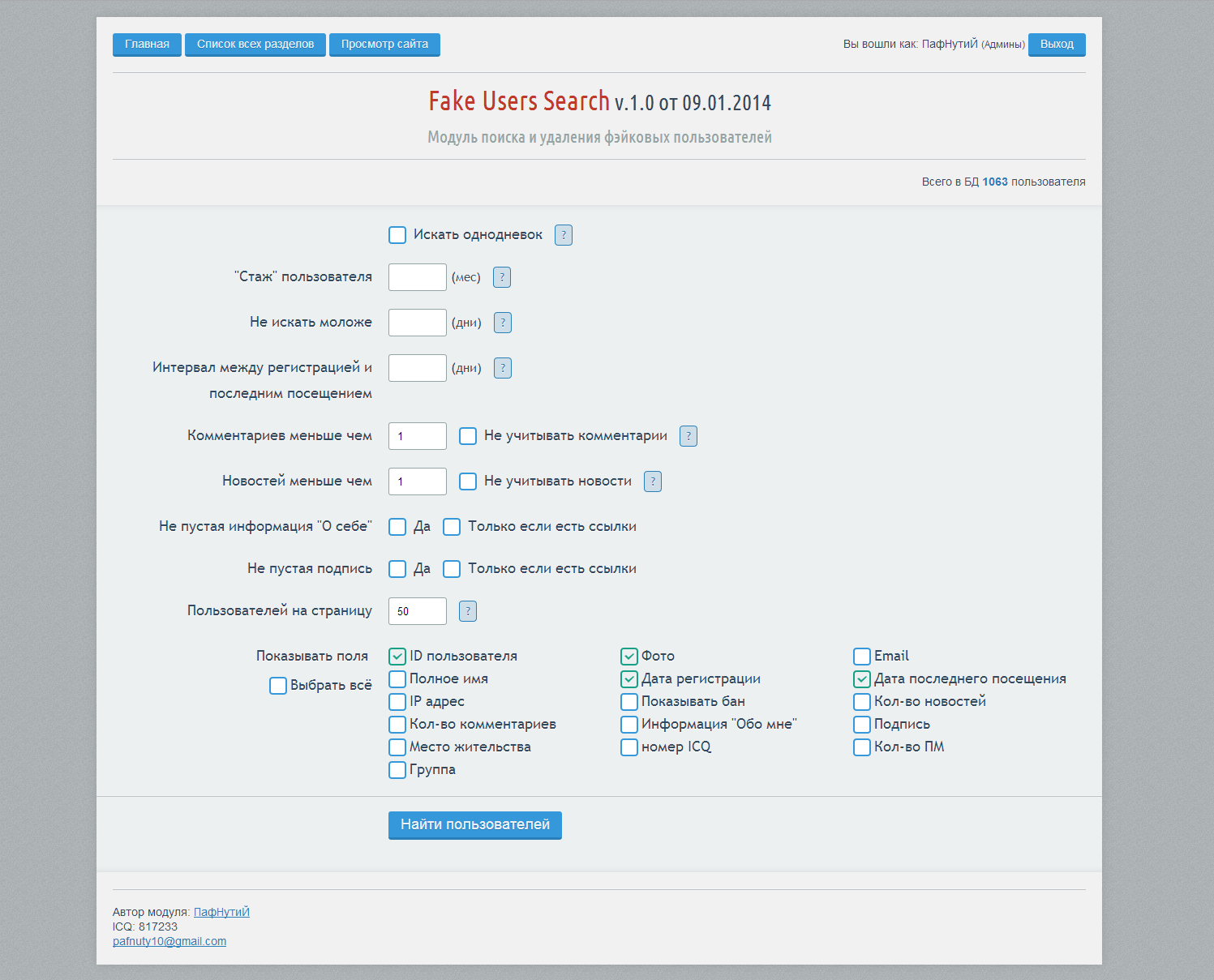 Как сделать модуль поиск по сайту в dle создание сайтов оценка недвижимости