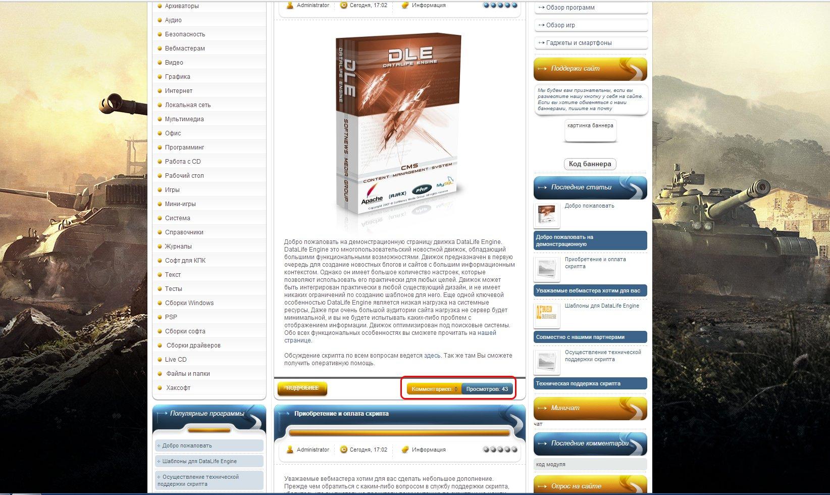 Программа для создания dle сайта сибирская стекольная компания официальный сайт