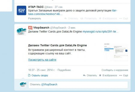 Делаем Twitter Cards для DataLife Engine