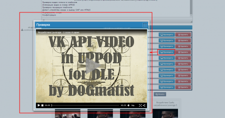 VK API SEARCH VIDEO in UPPOD for DLE