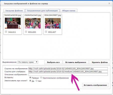 Как сделать ссылку на картинку в приложении