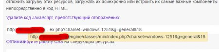 Как удалить код JavaScript charset=windows-1251&g=general&18?